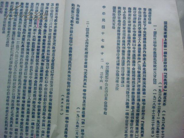 民国油印--1928年上海第一线书店《无轨列车》革命史料--张定璠--字伯璇,江西南昌