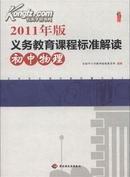 2011年版义务教育课程标准解读(初中物理)
