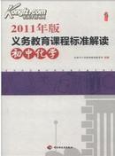 2011年版义务教育课程标准解读(初中化学)