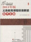 2011年版义务教育课程标准解读(初中生物)