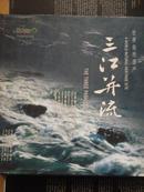 世界自然遗产---三江并流