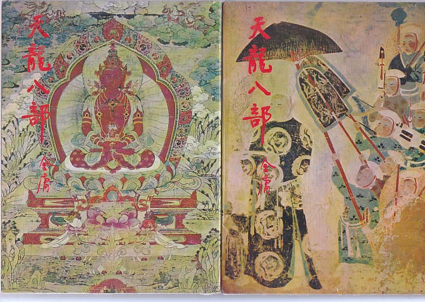 天龙八部 第一——四册 缺第五册  明河社1982年再版