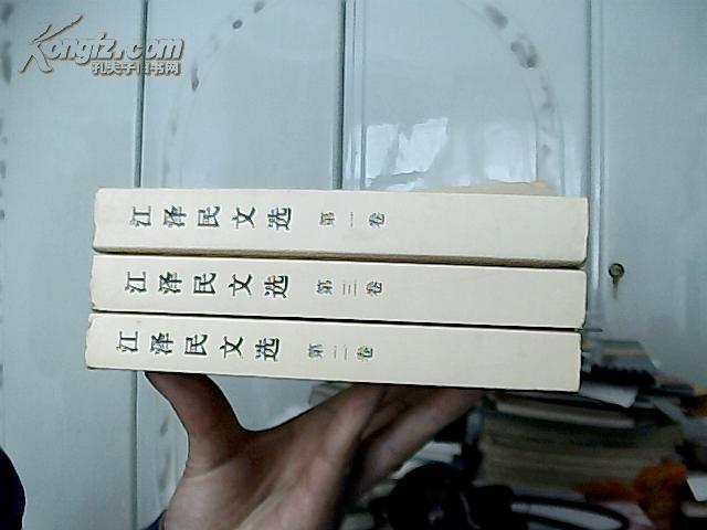 XXX文选(1-3卷全,人民出版社,06年8月一版一印)
