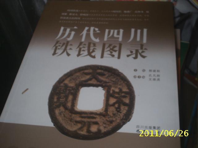 (巴蜀)历代四川铁钱图录