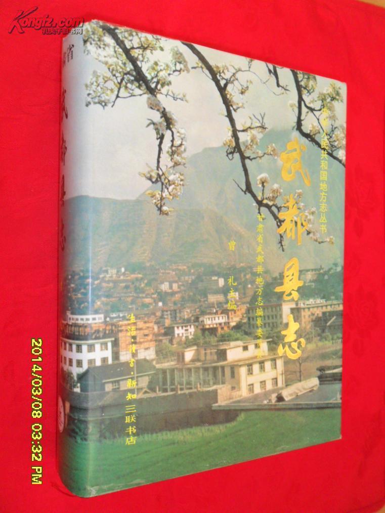 甘肃省地方志丛书—武都县志