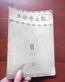 生物学通报(月刊) 1954.11