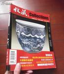 收藏(2004年第9期总第141期)