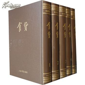 食货( 民国期刊集成 16开精装 全五册)