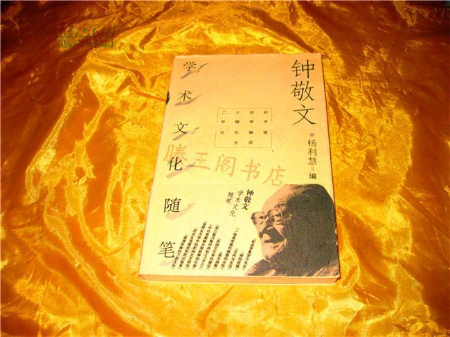 钟敬文学术文化随笔 ( 二十世纪中国学术文化随笔大系)