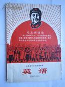 文革课本:上海市中小学试用课本--英语 ,