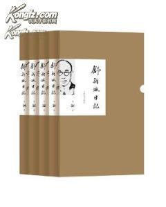 舒新城日记(全三十四册)