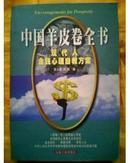 中国羊皮卷全书--现代人金钱心理自救方案