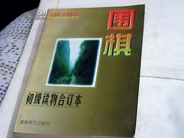 围棋(初级读物合订本)作者杜君国、杜维新