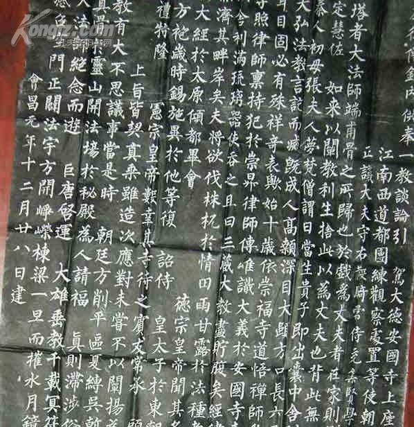 80年代原碑拓片柳公权金刚玄密塔红星拓片专用纸拓片
