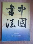 中国书法1996-4