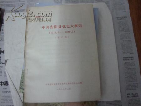 中共安阳县党史大事记【1919,5--1949,9】暂定稿