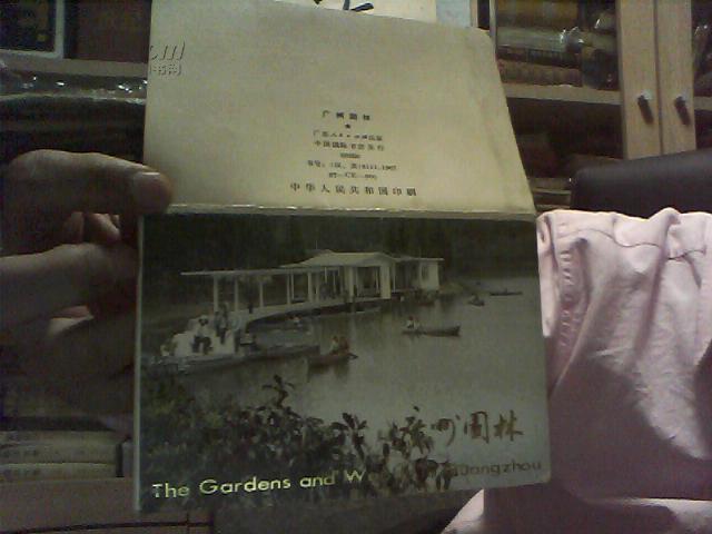 广州园林 明信片( 1套12张,有1张重复)  【邮挂刷5元】
