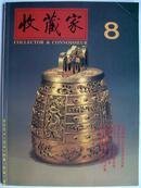 古玩收藏杂志~~~~~~~收藏家1--30期【16开  彩图】A