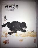 迎新春好书特惠【《神州集粹杂志》】☆ 一本可收藏能增值的杂志,全彩精印原定价58元