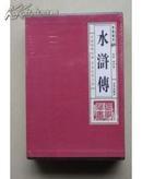 【正版全新】水浒传 京华出版社