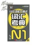 新日本语能力测试词汇考典N1
