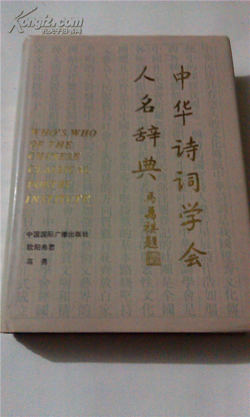 中华诗词学会人名辞典