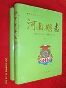 河南县志(上下)(青海省地方志系列丛书)