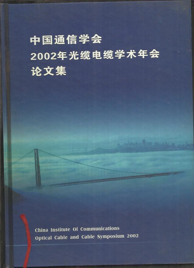中国通信学会2002年 光缆电缆学术年会论文集