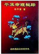 《平策命理秘踪》麒麟版邱平策著山东泰和堂周易文化中心原版书32开204页现货