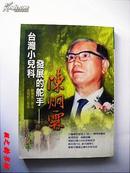 台湾小儿科发展的舵手--陈炯霖(作者陈炯霖签名本 内附大量旧照和医案)