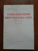 在抗震救灾先进基层党组织和优秀共产党员代表座谈会上的讲话(2008-06)