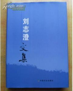 刘志澄文集