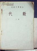初级中学课本:《代数》上册 1955年印(1-4.3)