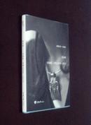 【新陆诗丛•中国卷】《行间距:诗集2008-2012》(毛边本)【翟永明签名本】