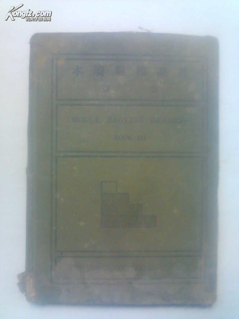 英语模范读本(第三册)民国版