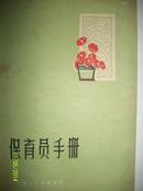 保养员手册  [1960年]