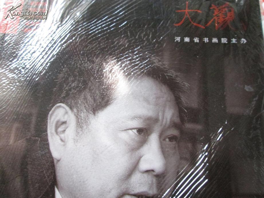创刊号   大观  2010年总第一期