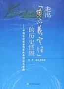 走出黄宗羲定律的历史怪圈:中国农村税费制度改革理论与实践  未拆包装