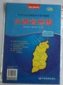 山西省地图册,挂图