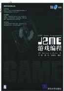 J2ME游戏编程    无光盘