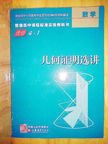 几何证明选讲(全新正版苏教版普通高中课程标准实验教科书选修4-1)