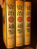 资治通鉴启示录 (上中下全三部)【精装 一版一印 2000套】