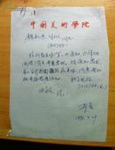 安滨信札 3张保真 中国美术学院教授