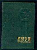 64K精装1954年老日记本-中国人民慰问人民解放军代表团赠《慰问手册》【毛主席/朱总司令彩照 及8帧风景图片】