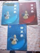 西夏学(第一、二、三辑)三辑合售——中国藏西夏文献出版纪念专号