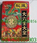 秘藏大六壬大全   明]郭载騋  正版