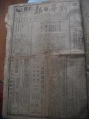 民国报纸 新华日报 1946年8月2(星期四)共六版