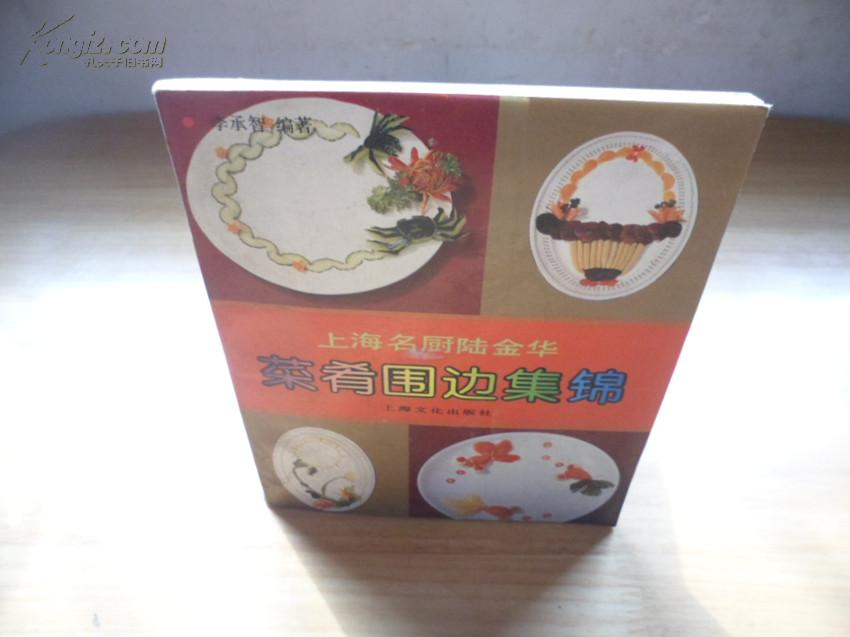 上海名厨陆金华-菜肴围边集锦