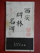 西安碑林名碑(欧阳通书道因法师碑)