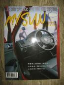 上海大众汽车俱乐部之MY SVW(创刊号)